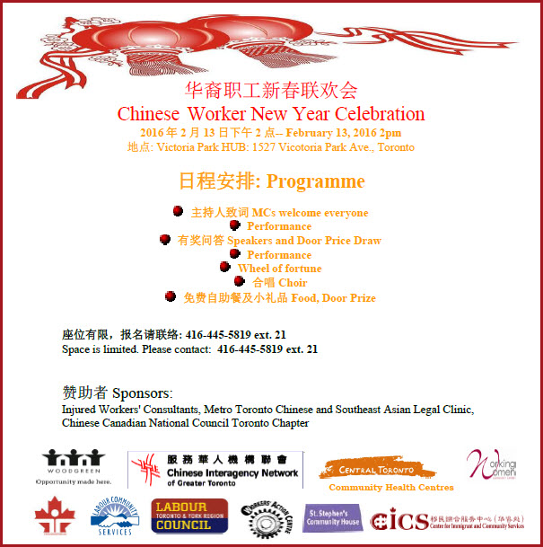 Invitation to Chinese Workers New Year Celebration