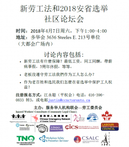Flyer in Chinese for April 7 meeting on worker rights