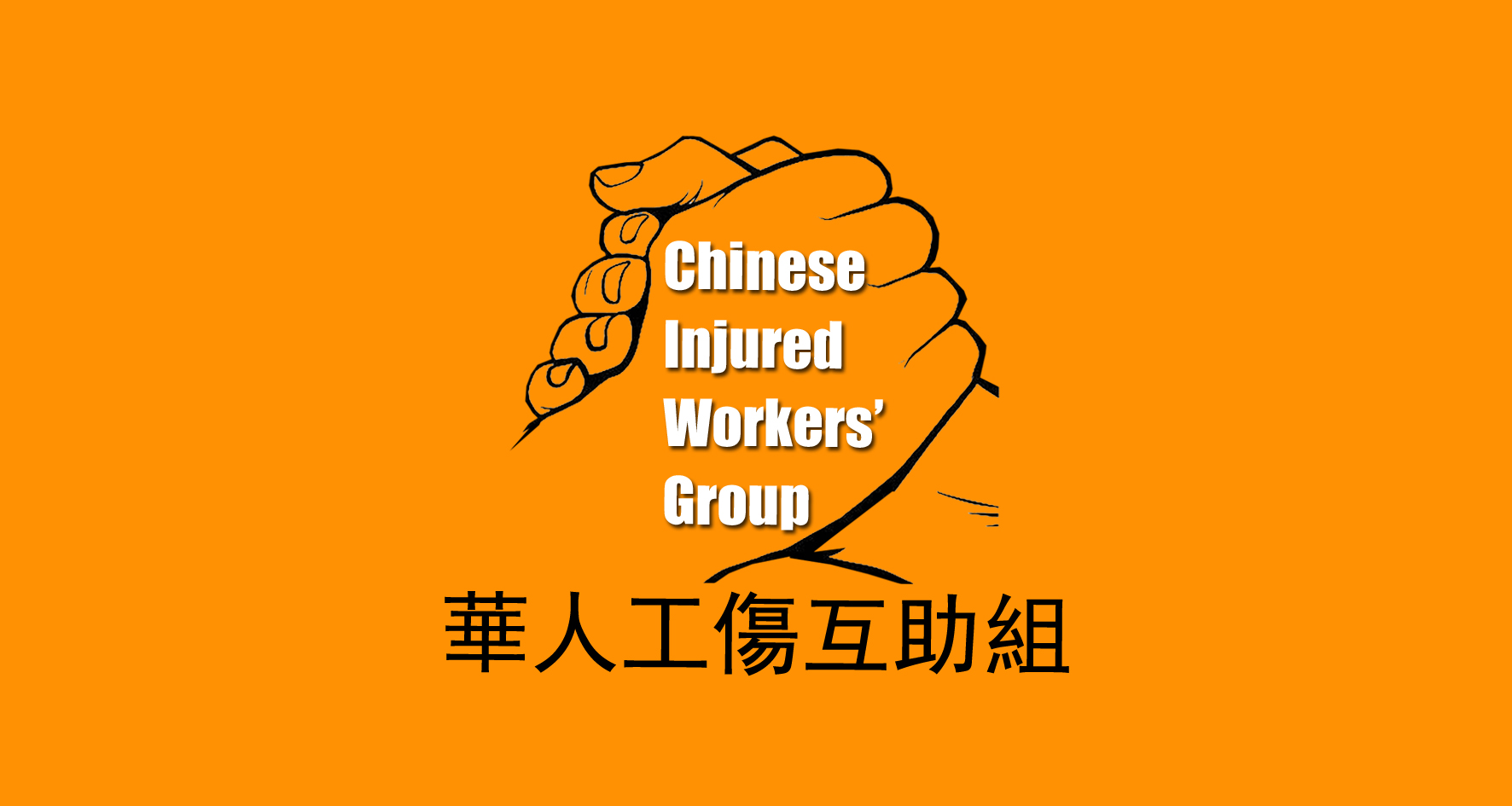 Chinese Injured Workers Group logo